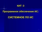 11 КИТ -3 Программное обеспечение ИС: СИСТЕМНОЕ ПО