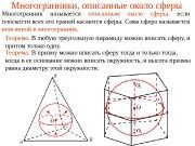 Многогранники, описанные около сферы Многогранник называется  описанным