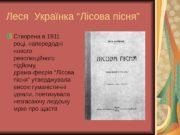 """Леся Українка """"Лісова пісня"""" Створена в 1911 році,"""