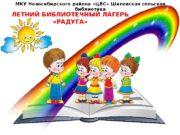 2016 г. ЛЕТНИЙ БИБЛИОТЕЧНЫЙ ЛАГЕРЬ  «РАДУГА» МКУ