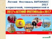 Летний Фестиваль ВИТАМАКС 2017 в красочной, темпераментной и