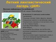 Презентация Летний лингвистический лагерь «JAM»