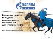 Презентация Лето2012 new газпромнефть