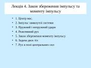 Лекція 4. Закон збереження імпульсу та моменту імпульсу