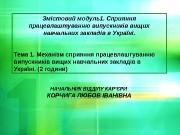 Презентация ЛИ Корчига новая new 1
