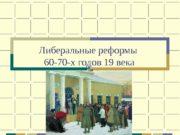 Либеральные реформы 60 -70 -х годов 19 века