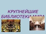 Презентация library mira