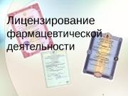 Презентация Лицензирование фармацевтической деятельности Котов.А.