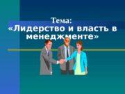 Тема:   «Лидерство и власть в менеджменте»