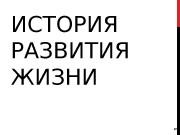 ИСТОРИЯ РАЗВИТИЯ ЖИЗНИ 1  А. И. Опарин