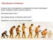 Эволюция человека Спорная тема: эволюционисты, креацианисты и много