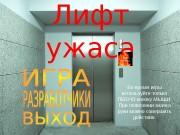 Лифт ужаса Во время игры используйте только ЛЕВУЮ