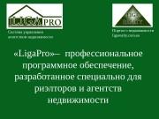 Презентация Liga Pro System Presentation
