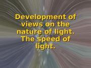 Презентация light