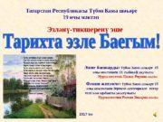 Татарстан Республикасы Т б н Кама ш ре