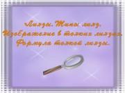 Презентация линзы формула. Автор Аттарова В.В.