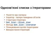Однозв ' язні списки з ітераторами  •