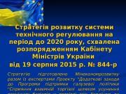 Стратегію підготовлено Мінекономрозвитку разом із експертами Проекту «Додаткові