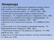 Литература 1. Шестопалов К. К. Строительные и дорожные