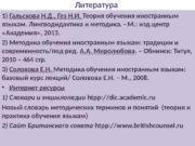 Литература 1) Гальскова Н. Д. , Гез Н.