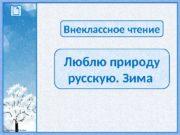 Люблю природу русскую. Зима Внеклассное чтение  Разминка