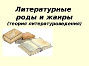 Презентация literaturnye rody i zhanry
