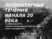 ЛИТЕРАТУРНЫЕ ТЕЧЕНИЯ НАЧАЛА 20 ВЕКА Серебрякова Е. Ю.