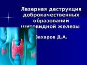 Лазерная деструкция доброкачественных образований щитовидной железы