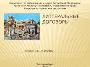 ЛИТТЕРАЛЬНЫЕ ДОГОВОРЫ Корелин С. В. , Ю-101/ВПО Екатеринбург