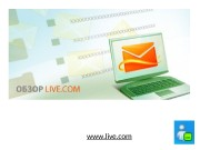 Презентация live com