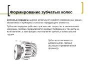 Формирование зубчатых колес Зубчатые передачи широко используют в