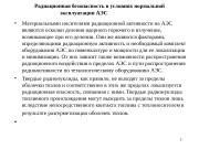 1 • Материальными носителями радиационной активности на АЭС