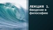 ЛЕКЦИЯ 1. Введение в философию  1. Корниенко