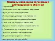 Основные принципы организации дистанционного обучения  1. Терминология