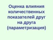 Презентация ЛК 03 Парамтр и СКВОЗНОЙ ПРИМЕР