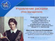 Управление рисками (Risk Management) Кафедра теории и методологии
