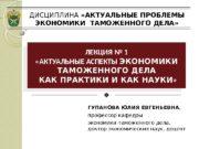 ДИСЦИПЛИНА  «АКТУАЛЬНЫЕ ПРОБЛЕМЫ ЭКОНОМИКИ ТАМОЖЕННОГО ДЕЛА» ГУПАНОВА