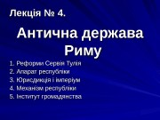 Презентация lkts idpzk 4 rim gos 15 03