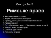 Презентация lkts idpzk 5 rim prav 22 29 03