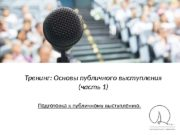 Тренинг: Основы публичного выступления  (часть 1) Подготовка
