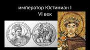 император Юстиниан I VI век  Единородный Сыне
