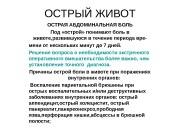 Презентация ЛОКАЛИЗАЦИЯ АБДОМИНАЛЬНОЙ БОЛИ