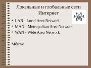 Презентация Локальные и глобальные сети Интернет