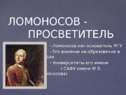 — Ломоносов как основатель МГУ