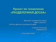 Проект по технологии  «РАЗДЕЛОЧНАЯ ДОСКА»