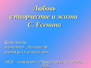 Презентация love esenin