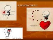 Я ЛЮБЛЮ ТЕБЯ!!!  ПРОСТО ДЛЯ ТЕБЯ