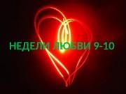 НЕДЕЛИ ЛЮБВИ 9 -10  Подарки Хозяйке Определенный