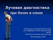Презентация low back pain 2010 no neck