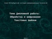 Тема Дипломной работы:  Обработка и шифрование Текстовых